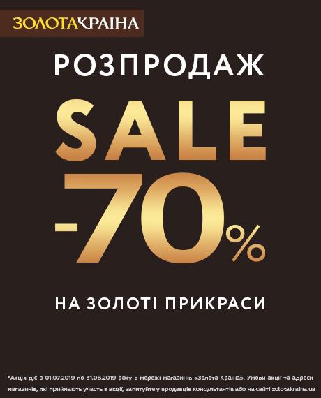 Розпродаж прикрас з золота -70% в «Золотій Країні»