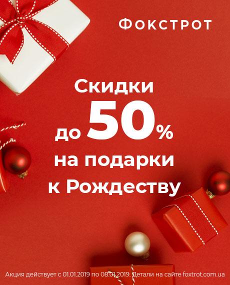 Рождественская Ярмарка в Фокстрот!