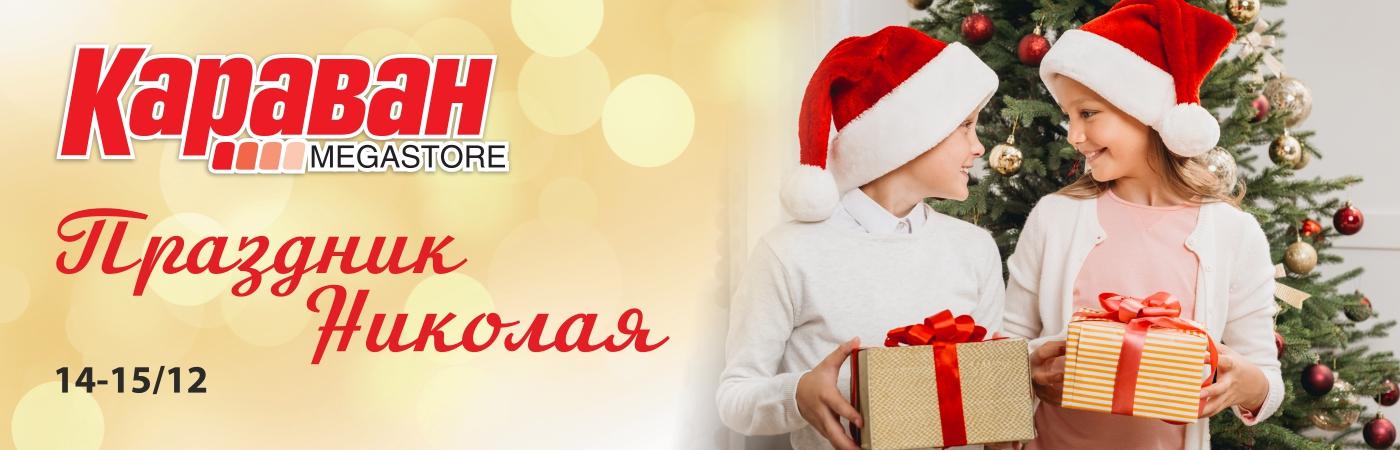 Рождественско-новогоднее шоу Св.Николая!
