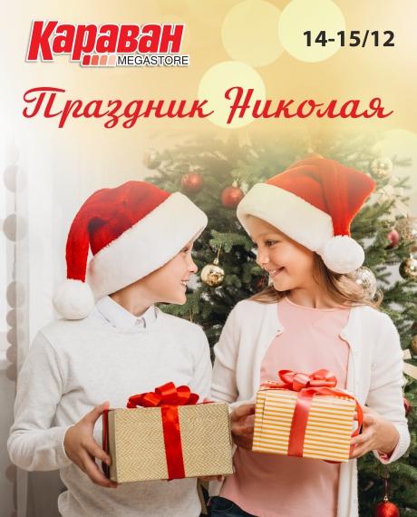 Рождественско-новогоднее шоу Святого Николая
