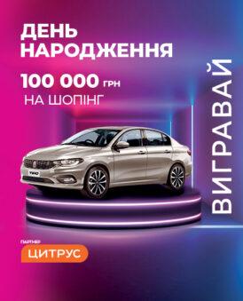 """Авто за шопінг: мега-розіграш до дня народження ТРЦ """"Караван""""!"""