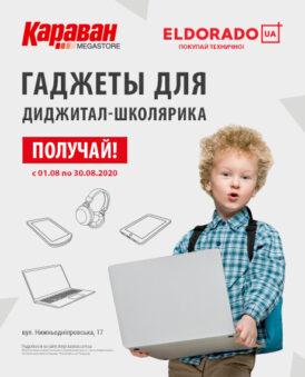Розыгрыш ноутбука для диджитал-школьника