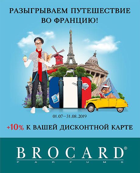 Розіграш подорожі до Франції від BROCARD