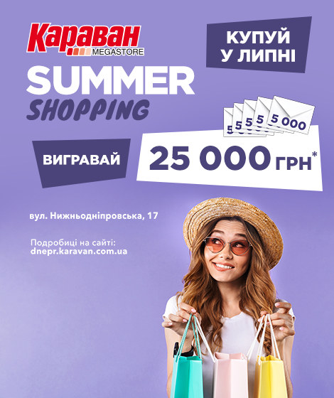 Розіграш «SUMMER SHOPING»