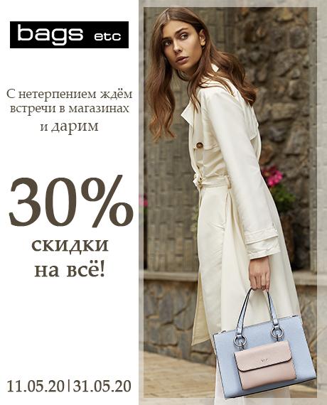 С радостью сообщаем об открытии магазинов сети BAGSetc во всех ТРЦ, кроме г. Киева!