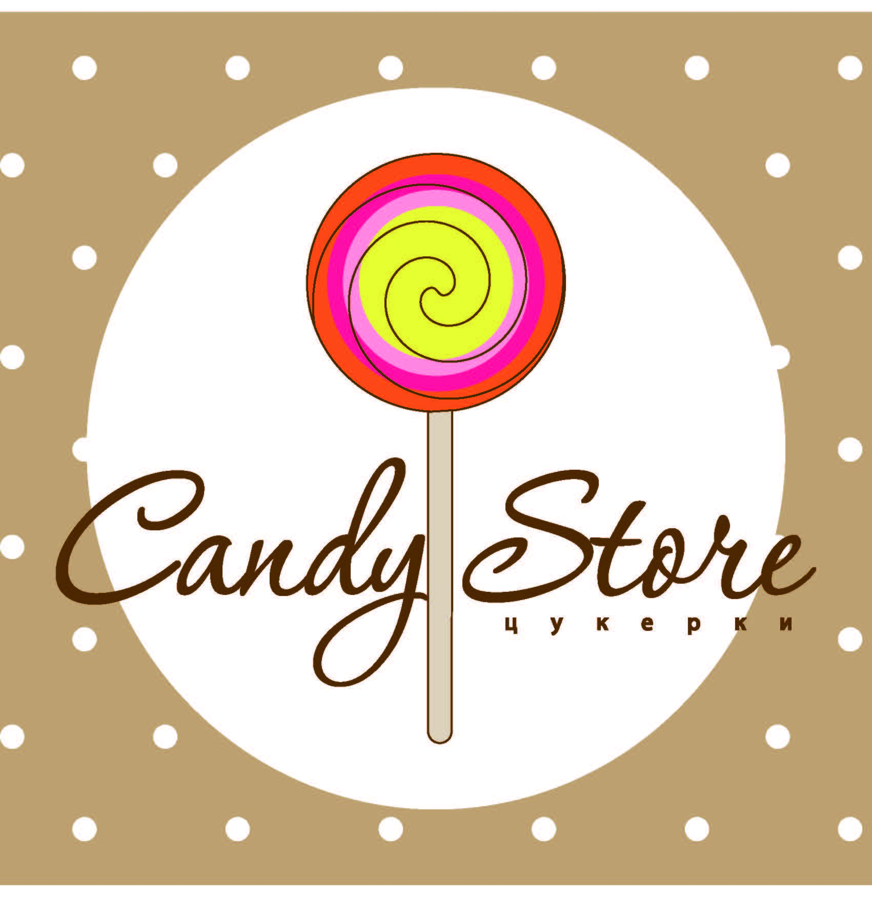 Сandy Store