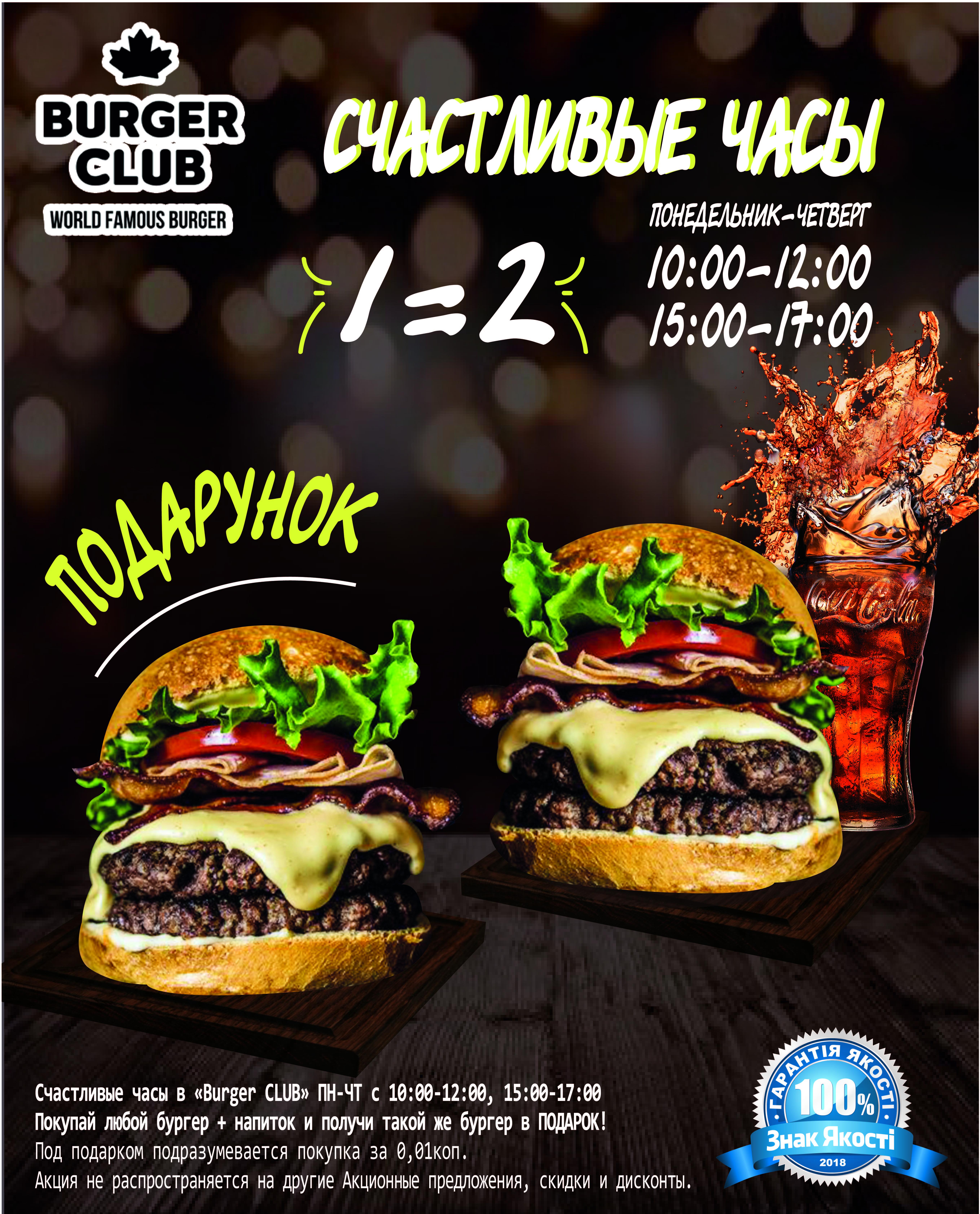 «Счастливые часы» в Burger CLUB