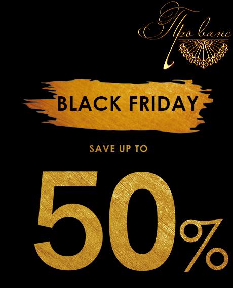 Сеть магазинов «Прованс» объявляет грандиозные скидки до 50% на весь ассортимент!
