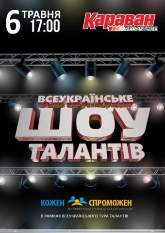 Poster_Karavan_dlya_Karavana_04_05_2016