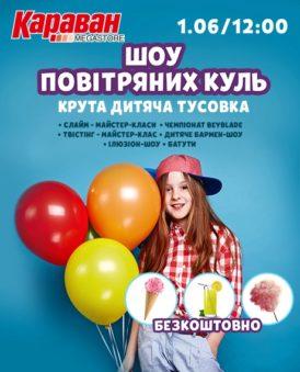 Шоу воздушных шаров в ТРЦ «Караван» в Днепре!