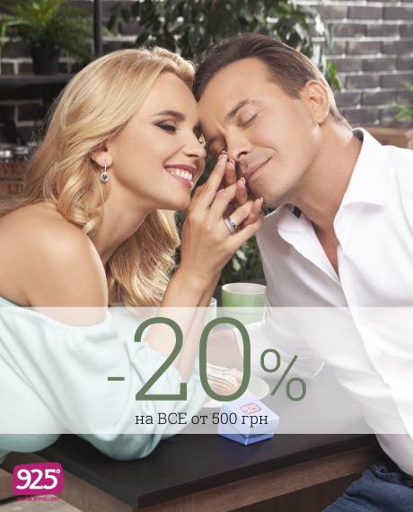 Знижка - 20% від компанії 925 Silver Jewellery!