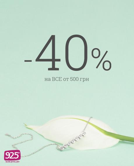 Знижка -20%
