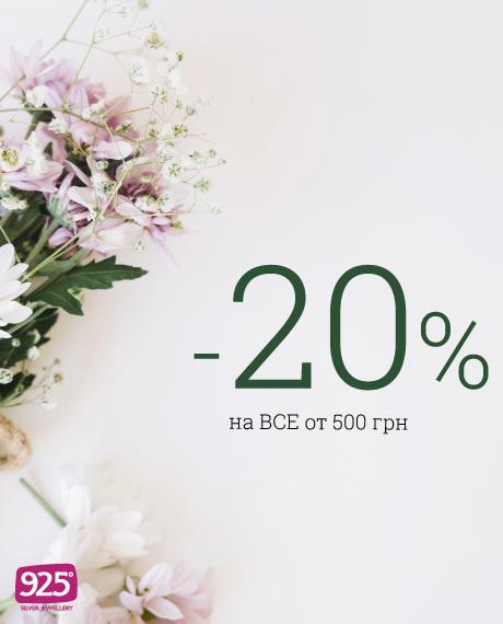 Скидка 20% от компании 925 Silver Jewellery!