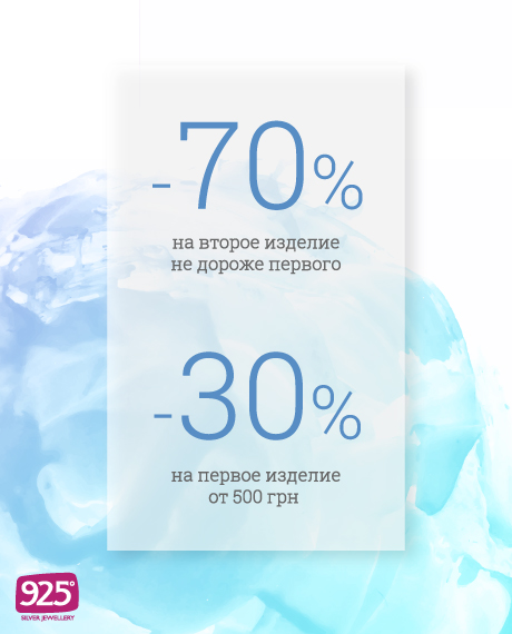 Скидка — 30% / -70% от 925 Silver Jewellery