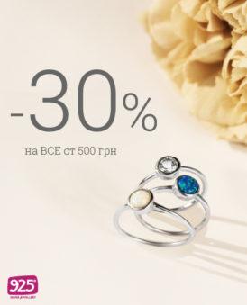 Знижка – 30% від компанії 925 Silver Jewellery!