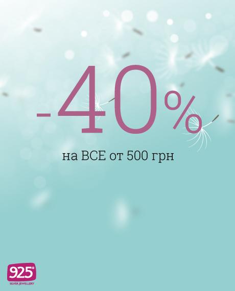Скидка 40% в 925 Silver Jewellery