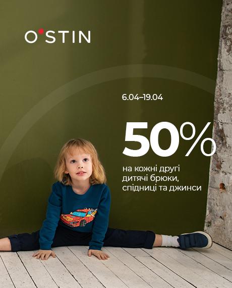 Знижка 50% на кожні другі дитячі брюки, спідниці та джинси