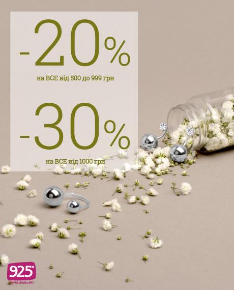 Скидки -20% - 30%