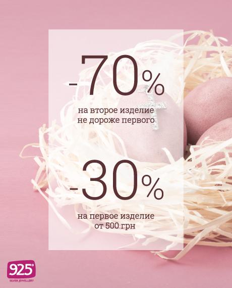 «Скидки -30% — 70%»