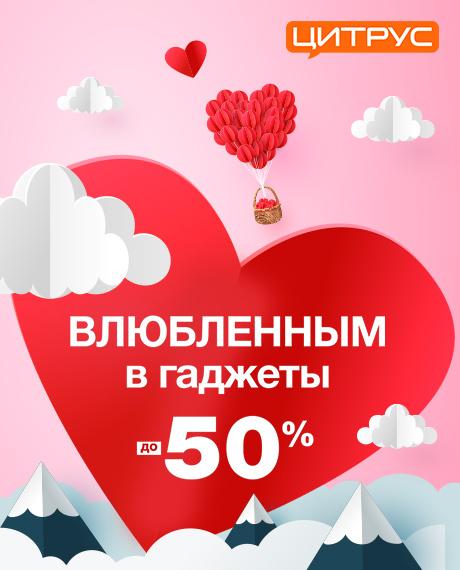 Скидки до 50% для влюбленных в гаджеты