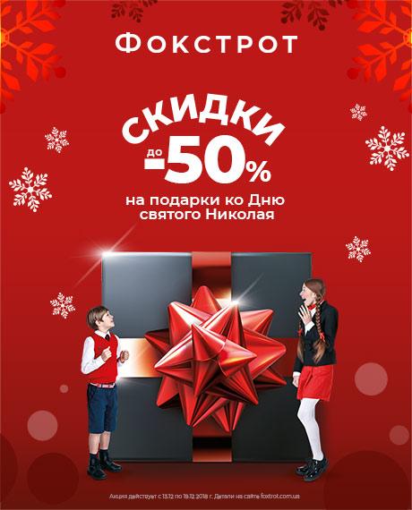 Скидки до 50% на подарки ко дню Святого Николая в Фокстрот!