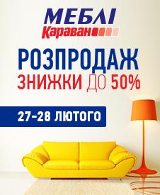 Мебельный гипермаркет «Караван» объявляет выходные распродаж!
