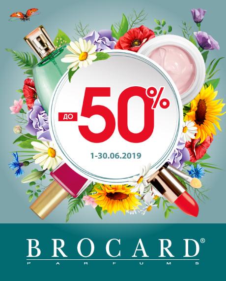 Скидки до 50% в BROCARD