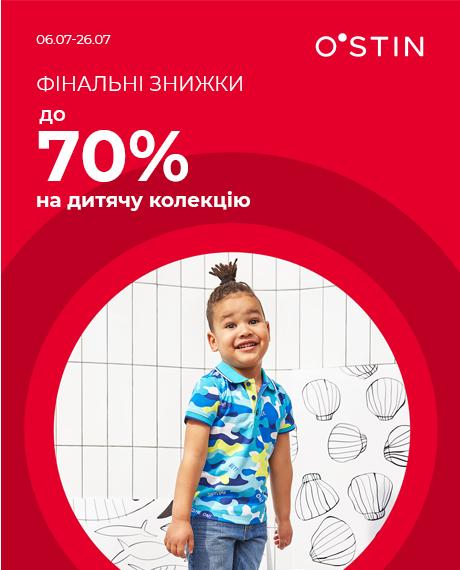 Скидки до 70% на детскую коллекцию в O'STIN