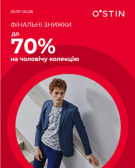 Знижки до 70% на жіночу та чоловічу колекції в O'STIN