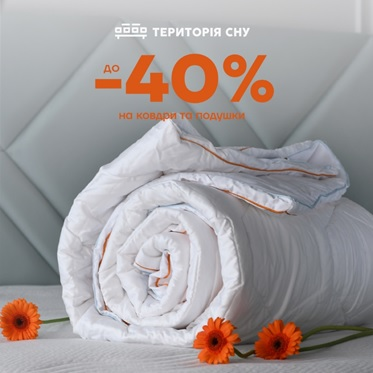 Скидки на одеяла и подушки