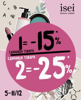Скидки по кругу: -15%/-25% на весь ассортимент* ISEI с 05/12 по 11/12