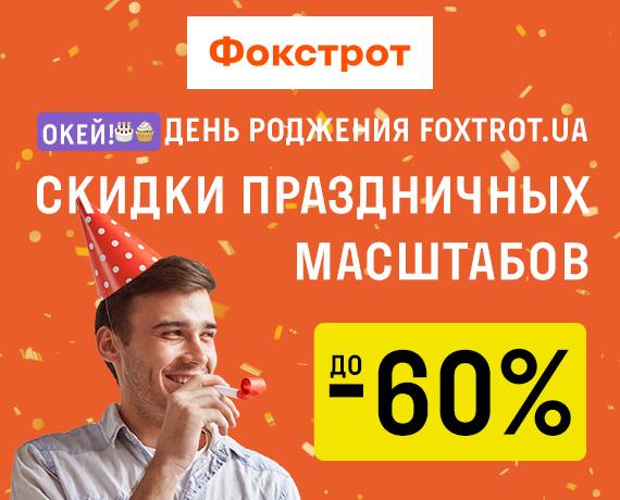 Скидки праздничных масштабов в Фокстрот!