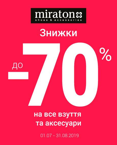 Скидки в MIRATON до -70% на весь ассортимент!