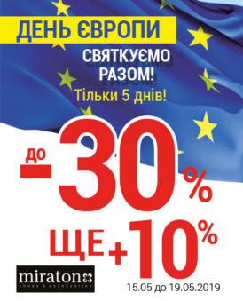 Специальная акция ко Дню Европы от Miraton!