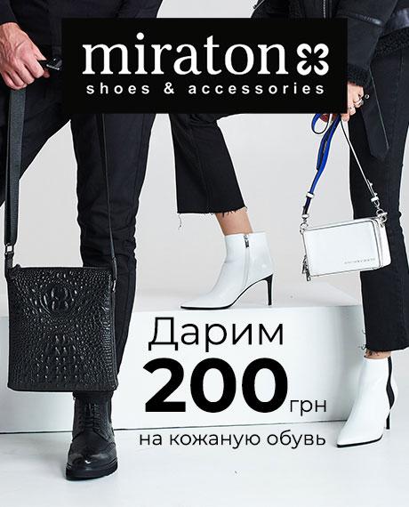 Спеціально для нових клієнтів Miraton!
