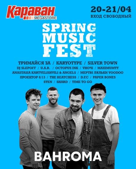Spring Music Fest и группа BAHROMA в ТРЦ КАРАВАН