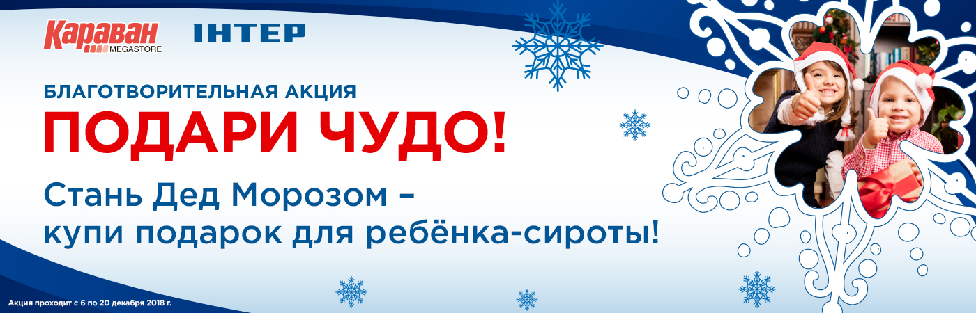 Стань Дед Морозом