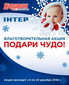 Стань Дед Морозом – купи подарок для ребёнка-сироты!
