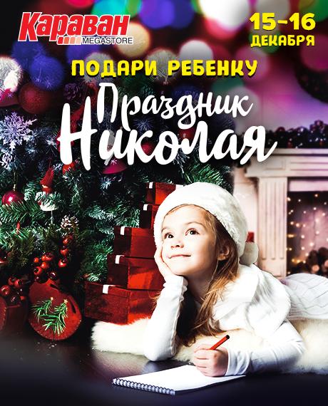 Страна чудес и детства: Николай, Алиса и ледяной тоннель желаний