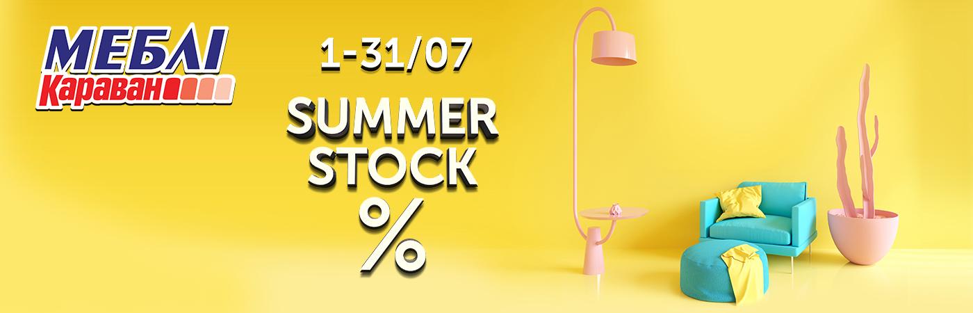 Summer stock в «Караван- Мебель»