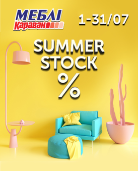 Summer stock в «Караван- Меблі»