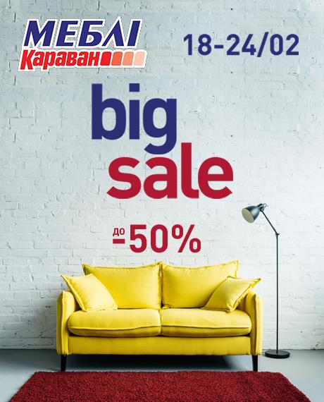 Супер sale в «Мебель Караван»