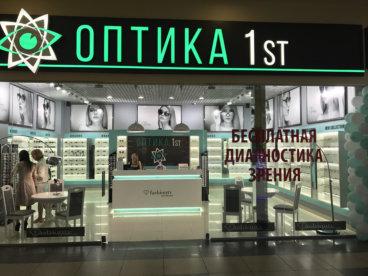 Оптика 1st
