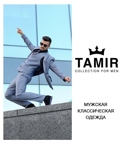TAMIR — украинский бренд мужской классической одежды