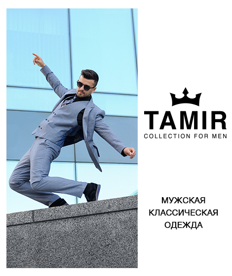 TAMIR – український бренд чоловічого класичного одягу