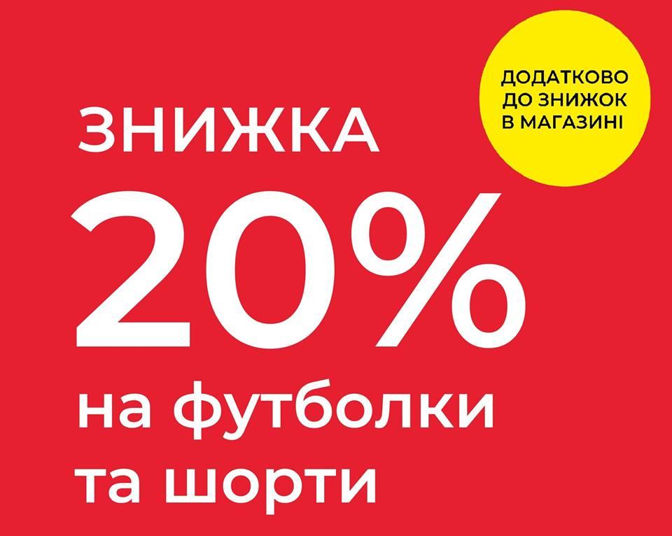 Только 4 дня - дополнительная скидка -20% в магазинах O`STIN!