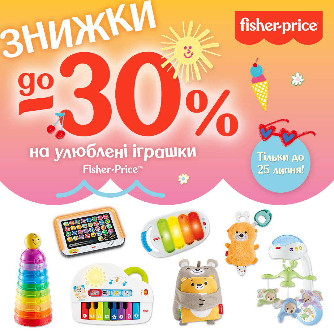 Знижки до -30% на обрані іграшки ТМ Fisher-Price до літа