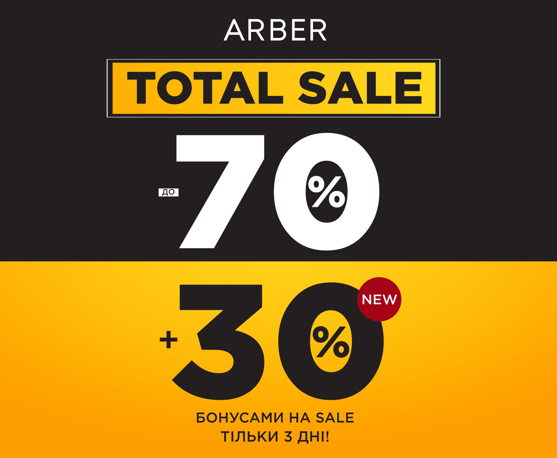 ФИНАЛЬНЫЙ TOTAL SALE от ARBER: до -70% + 30% на ВСЕ
