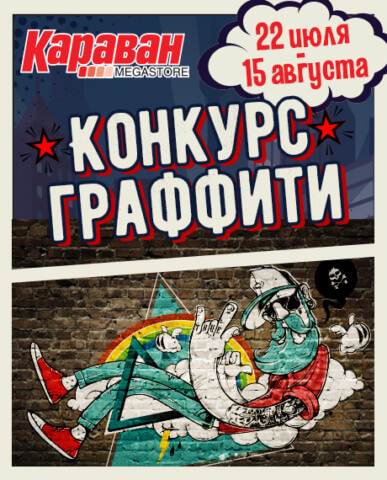 ТРЦ «Караван» объявляет конкурс на лучшее комикс-граффити!