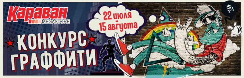 конкурс граффити